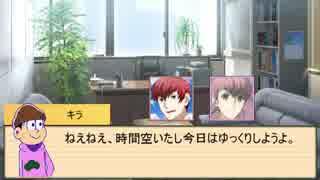 【卓ゲ松さん】六つ子が遊ぶロードトゥプ