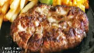 【これ食べたい】 ハンバーグ・チーズハンバーグ