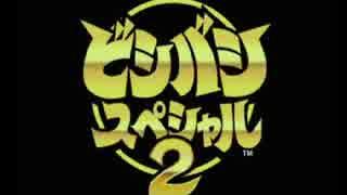 [TAS] Bishi Bashi Special 2
