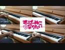 【ピアノ】すーぱーぬこになりたい 1人4役で弾いてみた 全部俺
