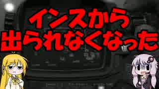【VOICEROID+実況】Fallout4を楽しむよう