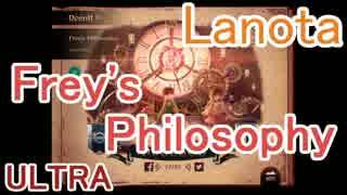 ※修正版※ 【Lanota】Frey's Philosophy【