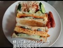 【朝食料理祭】大阪の玉子サンド【間に合わず】
