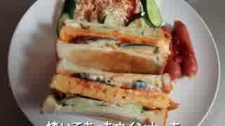 【朝食料理祭】大阪の玉子サンド【間に合