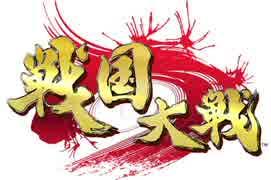 戦国大戦BGM 洛中 Street Fighting