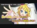 【ニコカラ】マジカル☆リンちゃんなう!SSs【off_v】