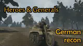Heroes & Generals ドイツ 偵察兵