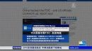 米連邦預金保険公社 中国からのハッカー攻撃を隠蔽【世界が見る中国】