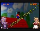 「スーパーマリオ64」結月ゆかりがスター1