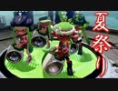 【実況】スプラトゥーン ナワバリサマーフェス Part3【SIGUMA視点】