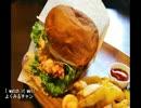 【これ食べたい】   ハンバーガー その4