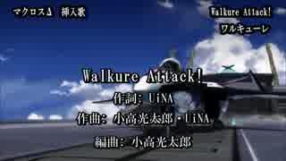 【ニコカラ】 Walkure Attack!(off vocal)
