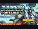 【地球防衛軍2PV2】新人隊長エアレイドさん奮闘記!その76前【実況】