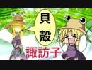 【東方】貝殻で諏訪子のフィギュアを【作ってみた 】⑭