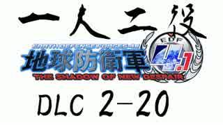 【地球防衛軍4.1】一人二役!いきなりINF A・R編 DLC2-20