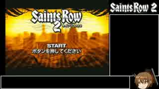 SaintsRow2 part.01