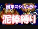 【ゆっくり実況】風来のシレン5+ 波乱の岩場 泥棒縛り part9