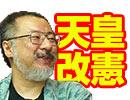 【会員限定】小飼弾の論弾 7/18「天皇生前退位と憲法改正、都知事選挙と選挙システム」