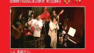 【Game Musica Jake】第七回ジャズバンド