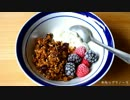 【朝食】手作りグラノーラ作ってみた。 thumbnail