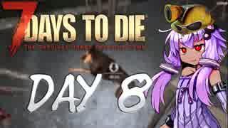 【7days to die】ゆかり「マスターがゾン