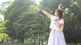 【初ソロ】Blue Star 踊ってみた【心晴】
