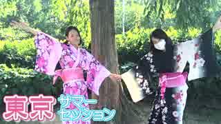 【2回目】東京サマーセッション 踊ってみ