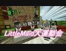 【Minecraft】夏だ!メイドだ!お砂糖だ!LittleMaid大運動会【ゆっくり実況】
