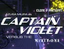 キャプテンバイオレット第3話お試し版