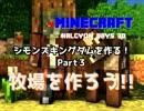 『Minecraft Halcyon Days 3D』 シモンズキングダムを作る まったり建築 Part 3