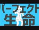 【風音シロ】パーフェクト生命【UTAUカバー】