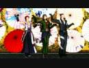 【MMD刀剣乱舞】極楽浄土【三名槍】
