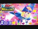 【実況】遊戯王最強カードバトルではもはやトゥーンはイリマセーン #03