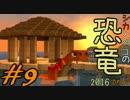 【Minecraft】シカとペコの恐竜2016 でちゅ!#9【2人実況】