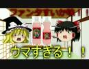【ゆっくり商品レビュー】ファンタすいか味!!