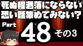【洒落怖part48より】その3【ゆっくり怪談】