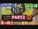 【アナログゲーム】実況者4人でキャット&チョコレートォオォ【Part2】