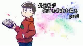 【おそ松さん偽実況】長兄松が物語の結末