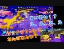 【4人視点】ナワバリサマーフェス【ガチホコバトルinBバス...