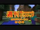 週刊 Minecraft ピックアップ   2016.7/4~7/17   新・第1号