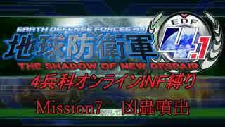 【地球防衛軍4.1】赤紙来たからオン4人INF縛り!M7