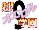 魁!オエセル学園#09「細井聡司先生と音楽を楽しもう!Part1」