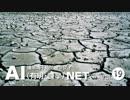 諫早湾干拓問題ラジオAIネット 第19回「諫早湾干潟の復元を」