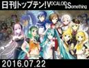 日刊トップテン!VOCALOID&something【日刊ぼかさん2016.07.22】