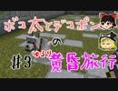 【Minecraft】ボコ太とデコポンのゆるり黄昏旅行♯3【ゆっくり実況】