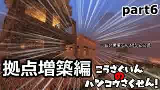 【7DTD】工作員の反攻作戦【ゆっくり実況