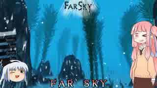 空が遠いゆっくり&茜実況part1:FAR SKY