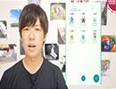 ポケモンGOがついに日本配信スタート!自閉症の少年を救った事例も