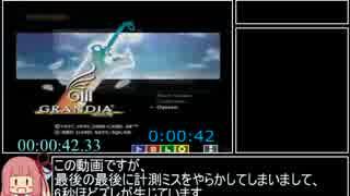 グランディア3 RTA 5時間29分59秒 part1