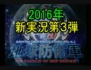 おバカ四天王が戦う地球防衛軍4.1実況Part1